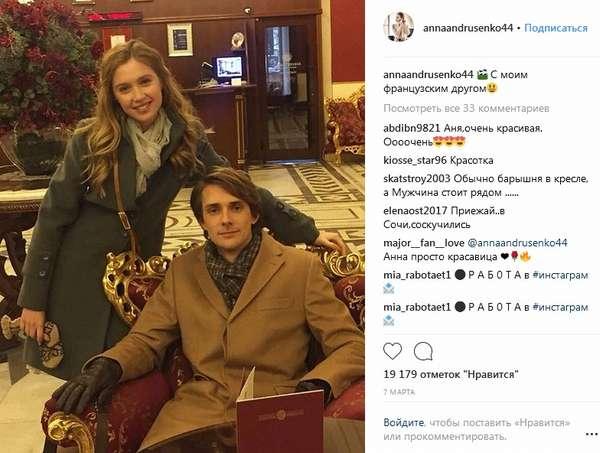 Анна Андрусенко с другом фото