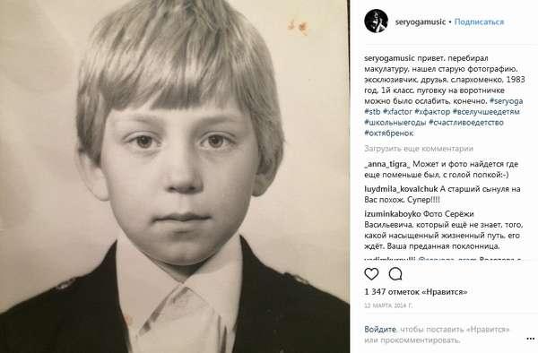 Сергей Пархоменко в детстве фото