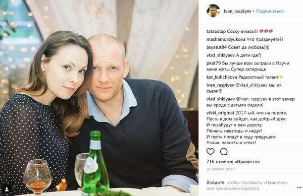 Андрей Фролов с женой фото
