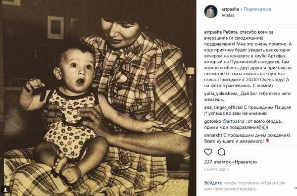 Павел Артемьев в детстве с мамой фото
