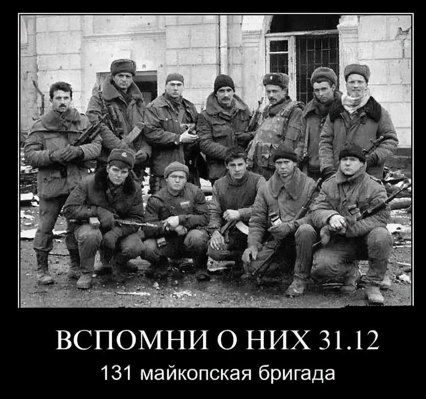 ПреданныеШтурм Грозного 131-й майкопской бригадой и 81-м мотострелковым полком