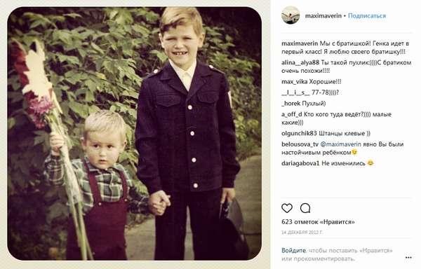 Максим Аверин в детстве с братом фото