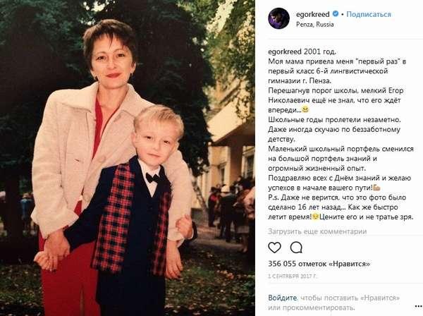 Егор Крид в детстве с мамой фото