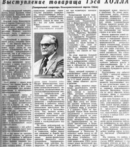 Выступление Геса Холла охотно цитировала газета Правда