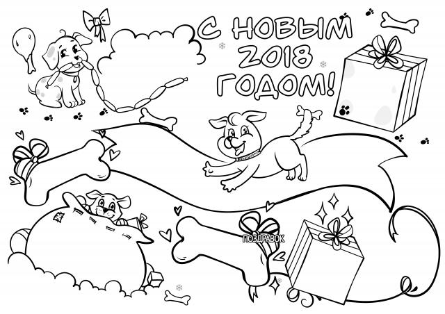 Новогодняя стенгазета 2018 своими руками: идеи с фото