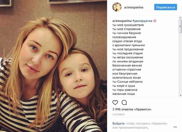 Анастасия Панина с дочерью фото