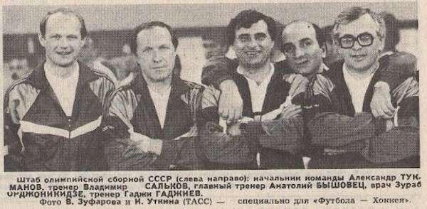 Молодой Гаджиев в сборной фото