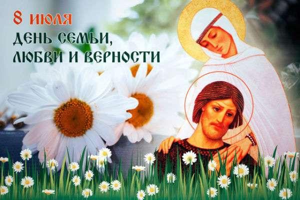 Церковный праздник сегодня. 8 июля день святых Петра и Февронии