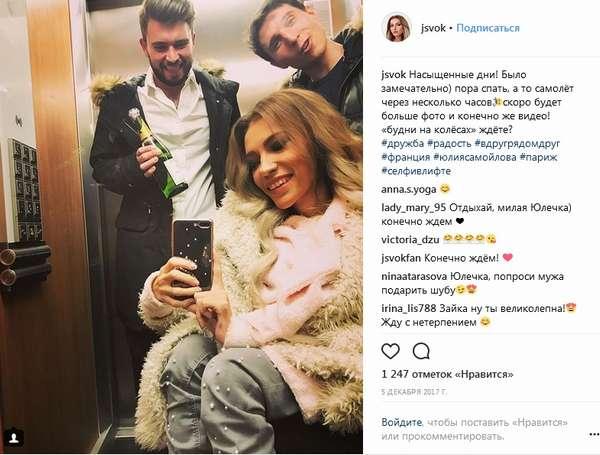 Певица Юлия Самойлова Инстаграм фото