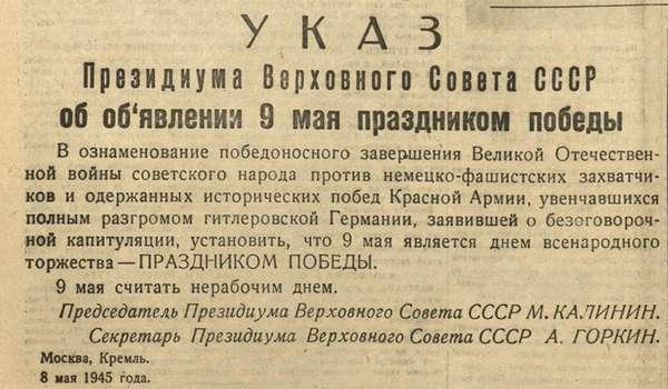 Почему Советский Союз не празновал день победы 9 мая?