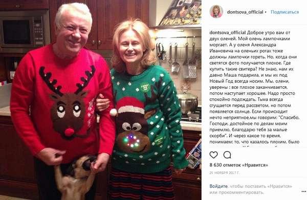 Дарья Донцова с мужем фото
