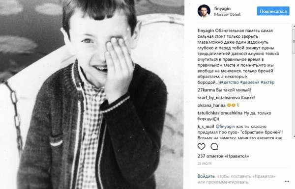 Андрей Финягин в детстве фото
