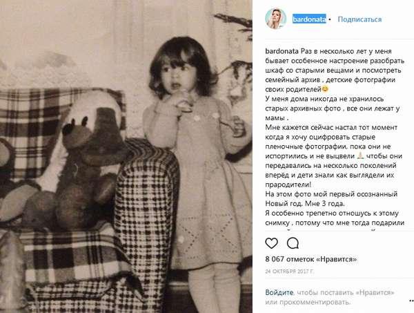 Наталья Бардо в детстве фото