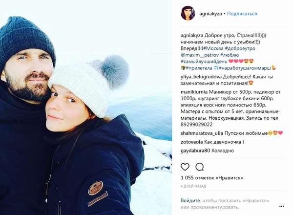 Агния Кузнецова с мужем фото