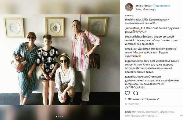 Анна Ардова с семьей мужем и детьми фото