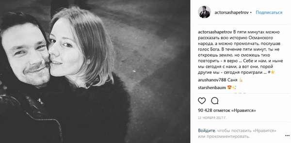 Александр Петров со своей девушкой Ириной Старшенбаум фото