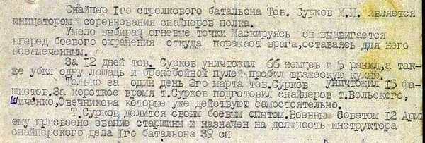 Снайпер легенда ВОВ Михаил Сурков
