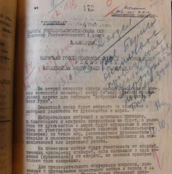 Церковь под контролем НКВД: Поместный собор 1945