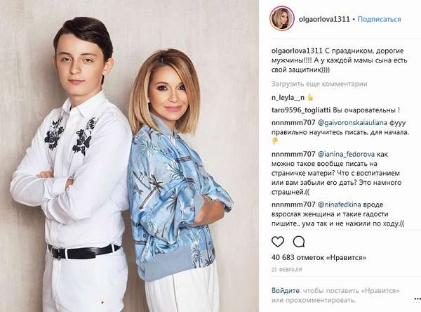 Ольга Орлова с сыном