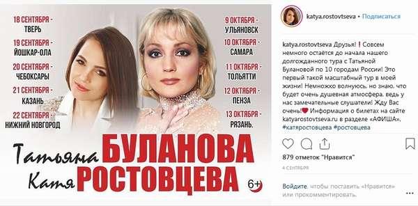 Катя Ростовцева последние новости
