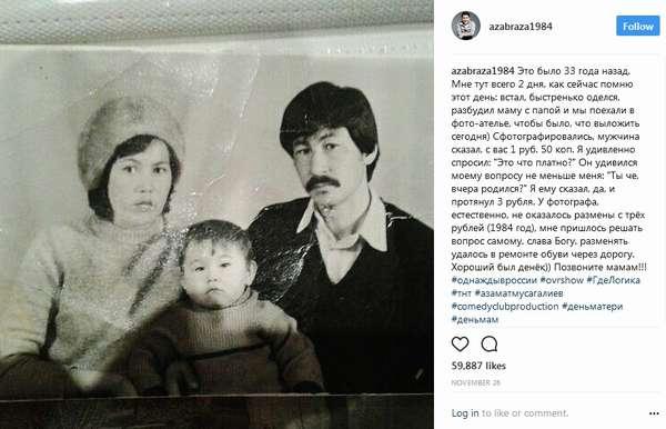 Азамат Мусагалиев в детстве с родителями фото