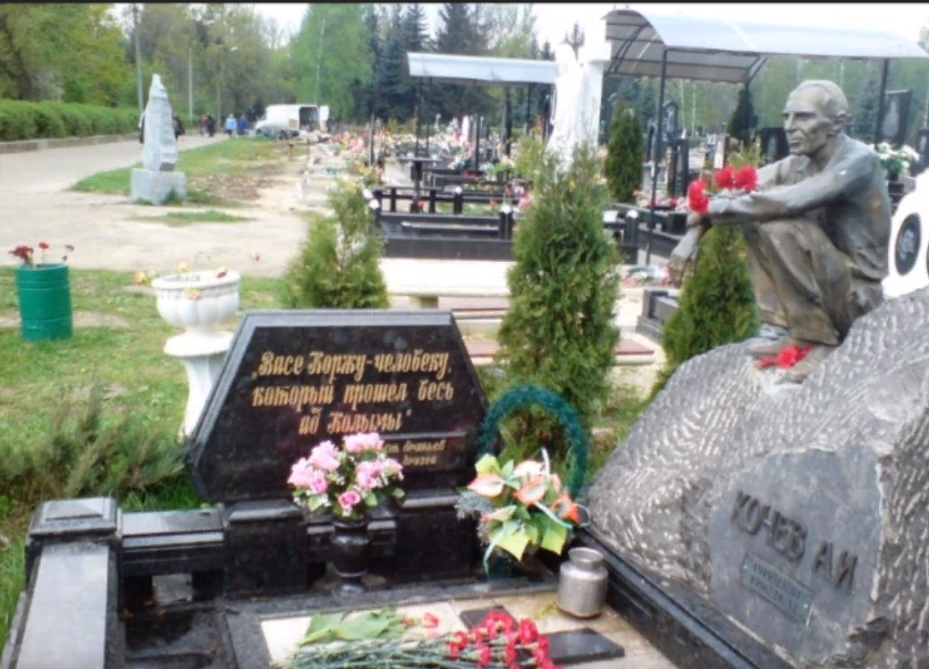 могила васи коржа
