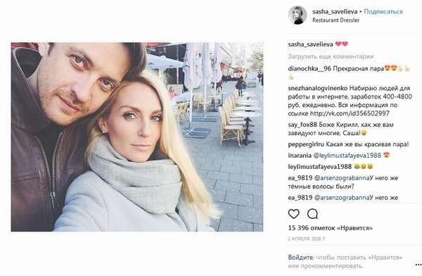 Саша Савельева с мужем фото
