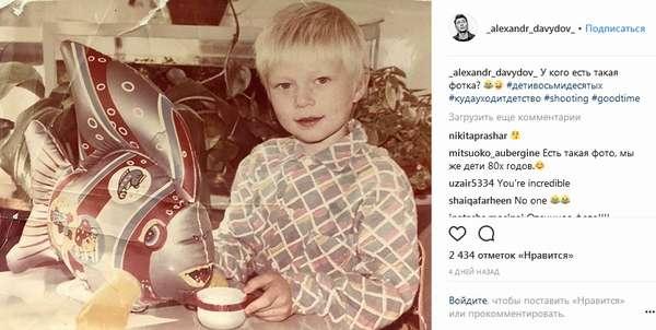 Александр Давыдов в детстве