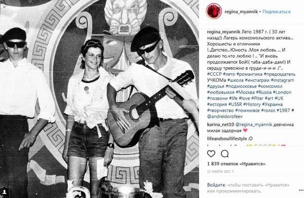 Регина Мянник в молодости фото
