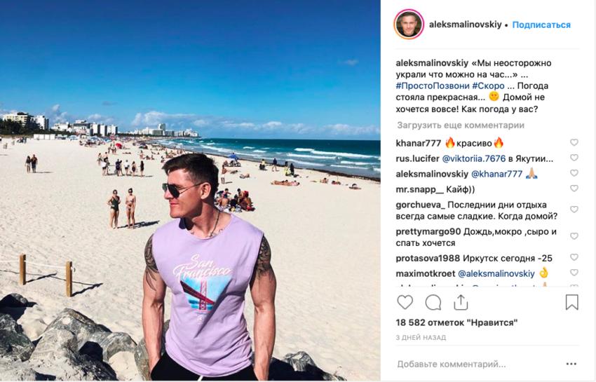 Отличный вкус, хороший выбор Сергея Лазарева застукали в Майами с горячим парнем и благословляют на счастливый союз
