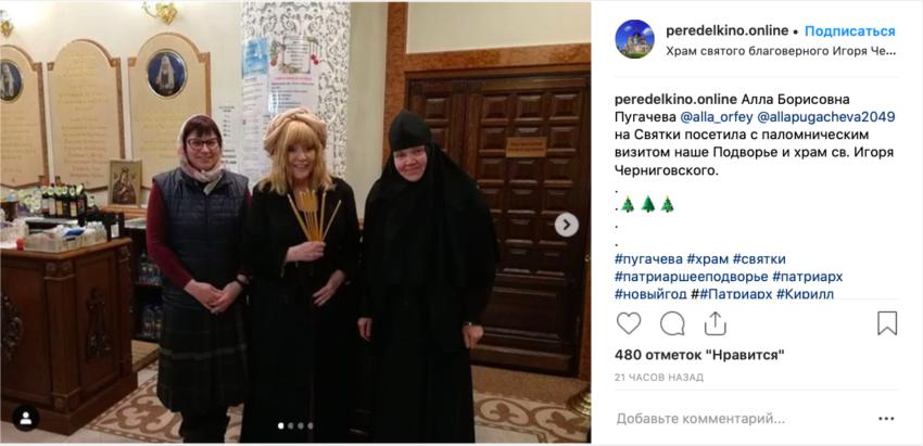 Алла Пугачева после приступа поехала в церковь молиться под иконами