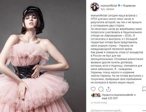 Восхитившийся украинской певицей Максим Фадеев спровоцировал скандал