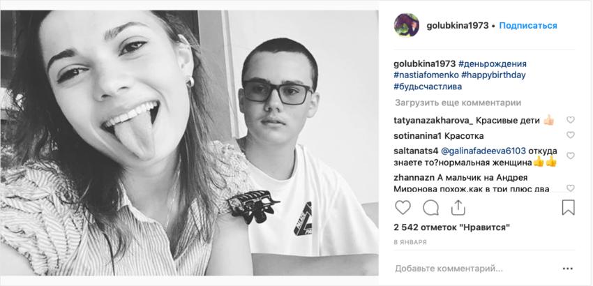 В Сеть попал редкий снимок подросших детей Марии Голубкиной от Николая Фоменко, которые сейчас проживают в Великобритании