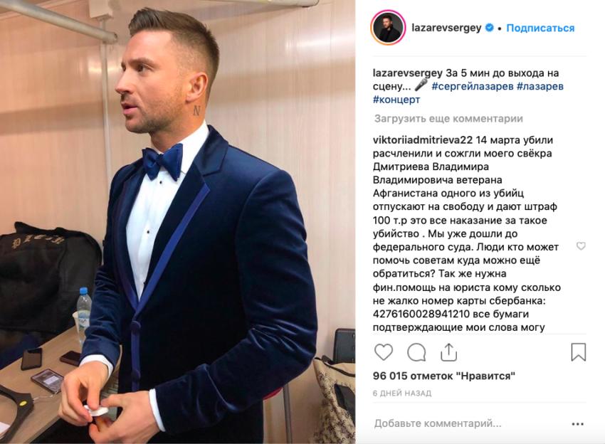 Ж*па там: песня Сергея Лазарева заставляет людей страдать и наносит вред душевному здоровью. Радиослушатели требуют запретить композицию