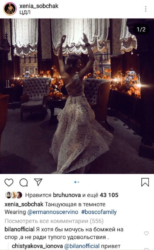 Мочусь на бомжей: Рудковская и Собчак откровенно обалдели от поведения Димы Билана в Инстаграме
