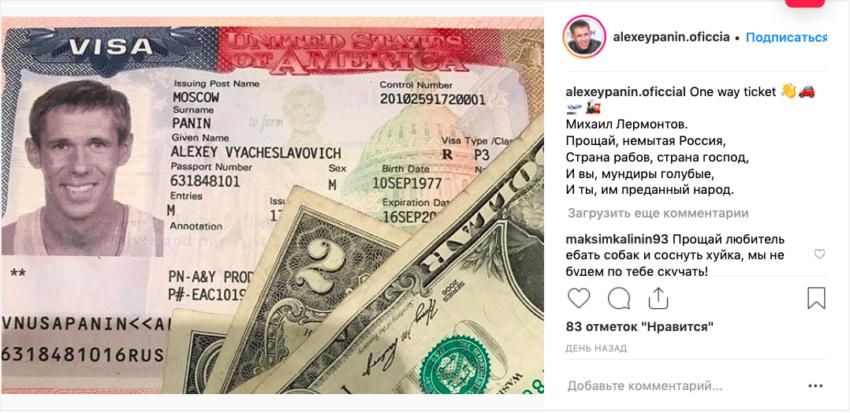 Алексей Панин: Прощай, немытая Россия, страна рабов, страна господ