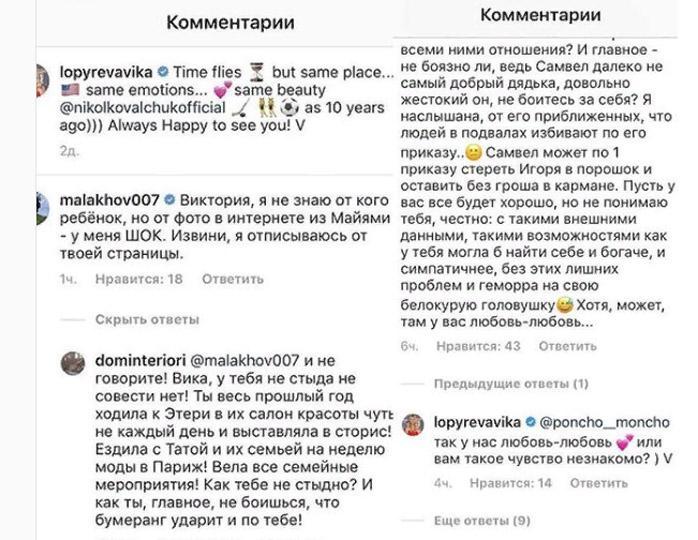 Вика, я в шоке от фоток из Маями: Малахов прекратил дружбу с беременной от женатого мужика Лопыревой