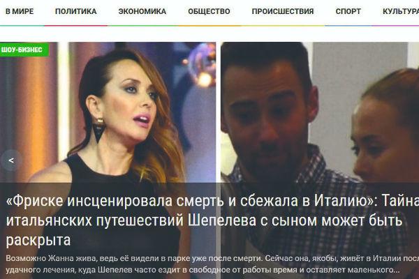 Пишут, что Жанна жива Наталья Фриске накажет «воскресивших» ее сестру