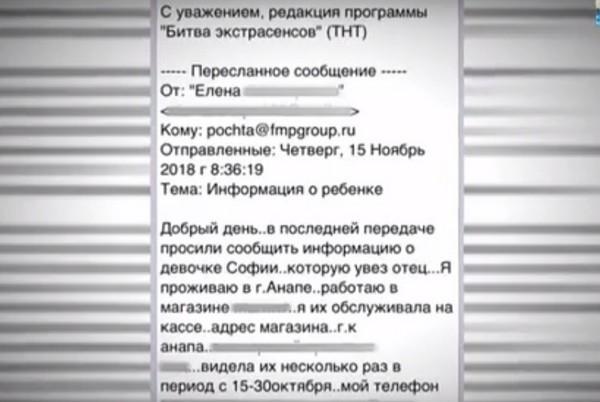 Указали место, а потом пришло письмо участники «Битвы экстрасенсов» помогли найти пропавшую девочку