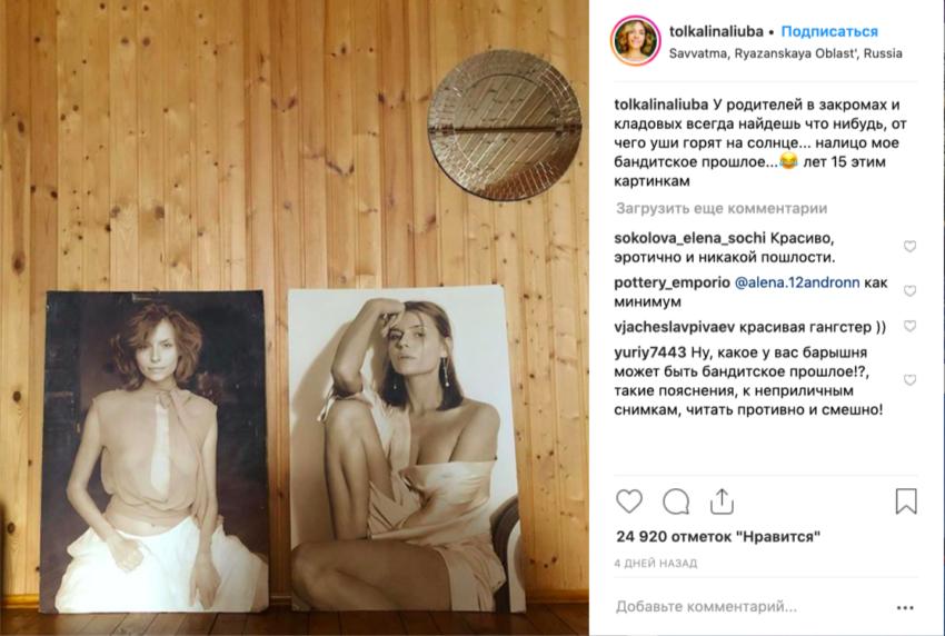 Любовь Толкалина хранит у родителей пикантный снимки, от которых можно сгореть от стыда фото